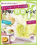キャベツピーラーライト付き ラク早!野菜レシピ 60162-69 (レタスクラブムック)