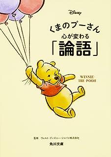 Disney Winnie the Pooh くまのプーさん 心にハチミツを 超訳