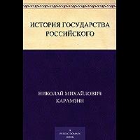 История государства Российского (Russian Edition)