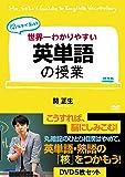 世界一わかりやすい英単語の授業 DVD5枚セット [DVD]