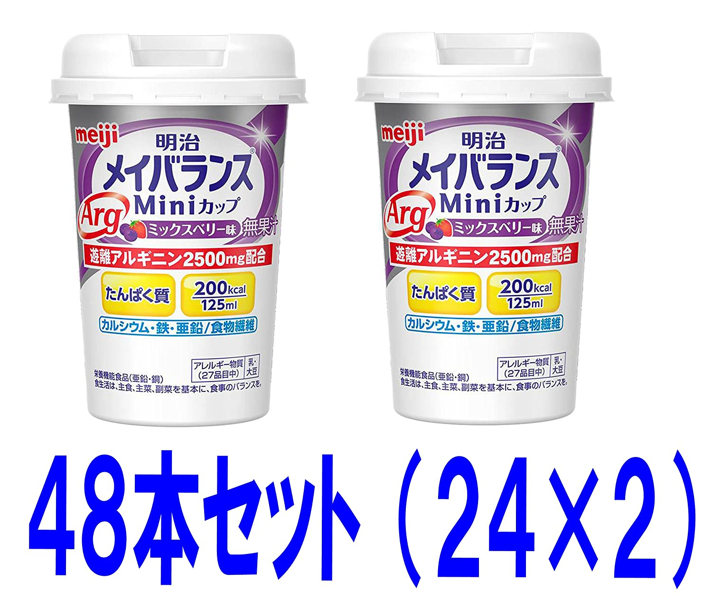 明治 メイバランス Arg ミニ カップ mini ミックスベリー味 125ml 48本セット(24本×2) B00O2Y7VXY