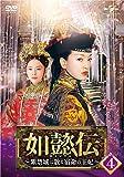如懿伝~紫禁城に散る宿命の王妃~ DVD-SET4