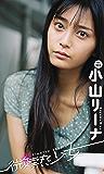【微熱少女デジタル写真集】vol.02 小山リーナ 週プレ PHOTO BOOK