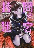 拷問迷宮 2 (BUNCH COMICS)