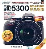 尼康D5300数码单反摄影完全指南(珍藏版)