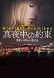 真夜中の約束 ミッドナイトシリーズ (扶桑社BOOKSロマンス)
