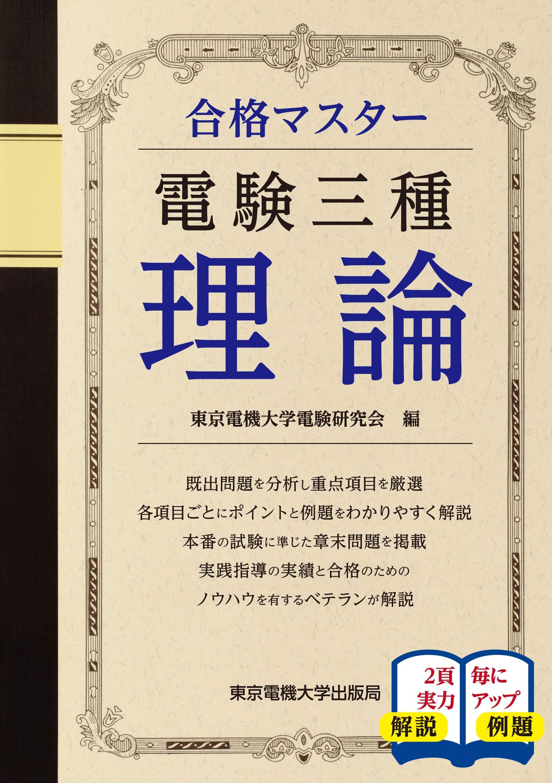 合格 発表 電機 大学 東京
