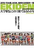 大学駅伝この1冊でまるわかり 全日本大学駅伝50回記念 (週刊朝日ムック)