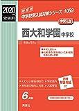 西大和学園中学校 2020年度受験用 赤本 1059 (中学校別入試対策シリーズ)