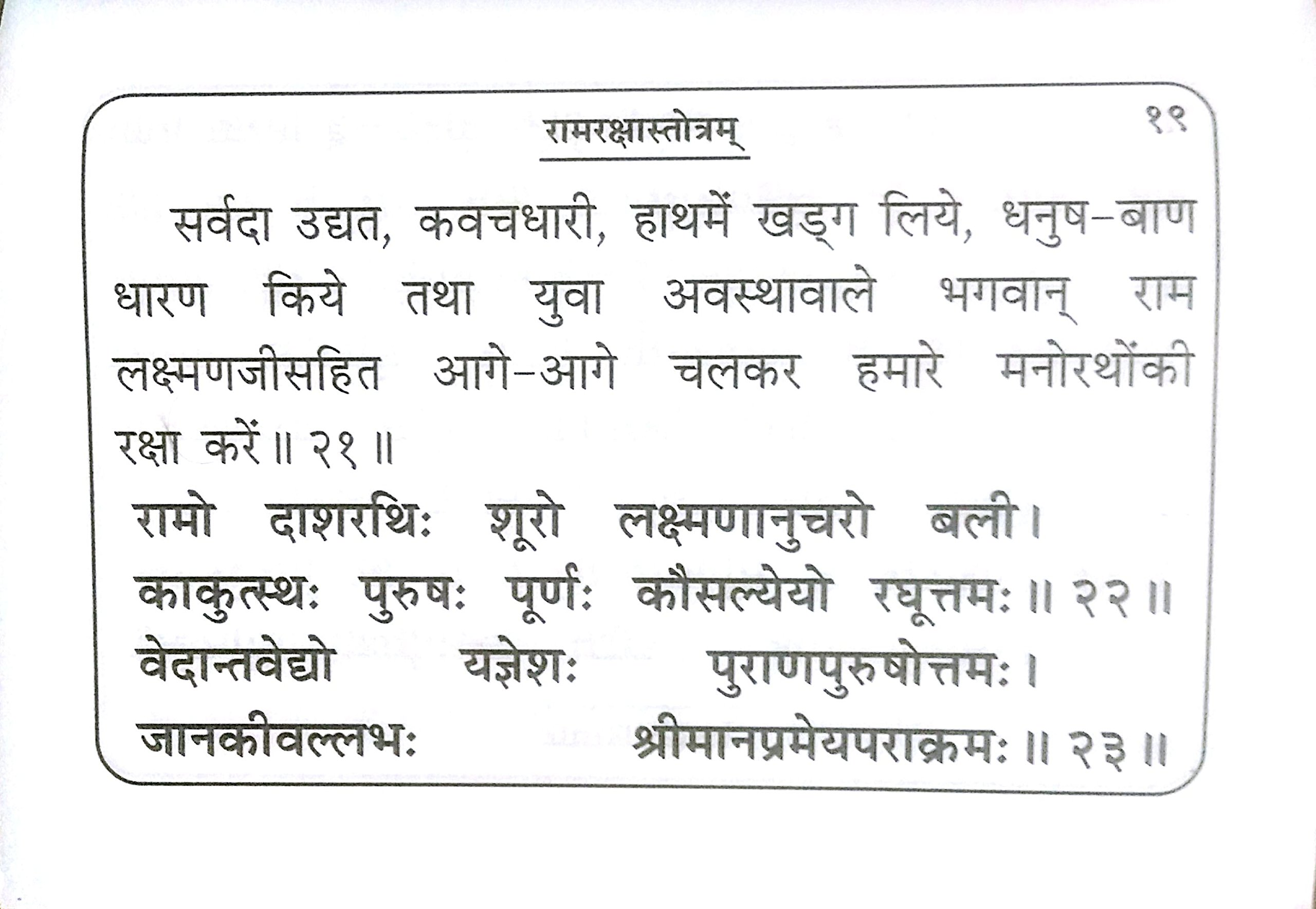 Shri Ramraksha Stotra In Hindi Pdf