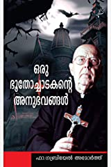 Oru Bhoothochadakante Anubhavangal: ഒരു ഭൂതോച്ചാടകന്റെ അനുഭവങ്ങൾ (Malayalam Edition) Kindle Edition
