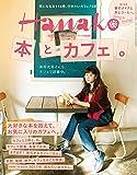 Hanako (ハナコ) 2017年 2月23日号 No.1127[本とカフェ。]
