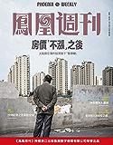 """房价""""不涨""""之后  香港凤凰周刊2018年第31期"""