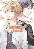 臆病者の恋 (シアコミックス)
