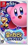 星のカービィ スターアライズ - Switch