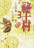 祕十村(3) (ヤンマガKCスペシャル)