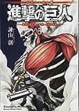 バイリンガル版 進撃の巨人3 Attack on Titan 3 (KODANSHA BILINGUAL COMICS)