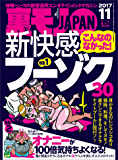 裏モノJAPAN 2017年11月号 ★特集★ こんなのなかった!新快感フーゾク30★オナニーが100倍気持ちよくなる!