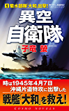 異空自衛隊(1)菊水部隊「大和」出撃 (コスモノベルズ)
