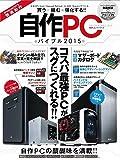 自作PCバイブル2015 (100%ムックシリーズ)