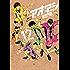 アオアシ(12) (ビッグコミックス)