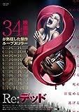 Re:デッド [DVD]