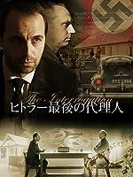 ヒトラー最後の代理人(字幕版)