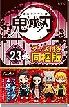 鬼滅の刃 23巻 フィギュア付き同梱版 (ジャンプコミックス) (日本語) コミック – 2020/12/4