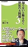 知らないと恥をかく世界の大問題3 (角川SSC新書)