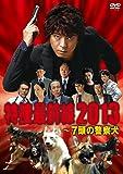 ドラマスペシャル 特捜最前線2013―7頭の警察犬 [DVD]