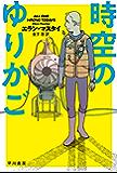 時空のゆりかご (ハヤカワ文庫SF)
