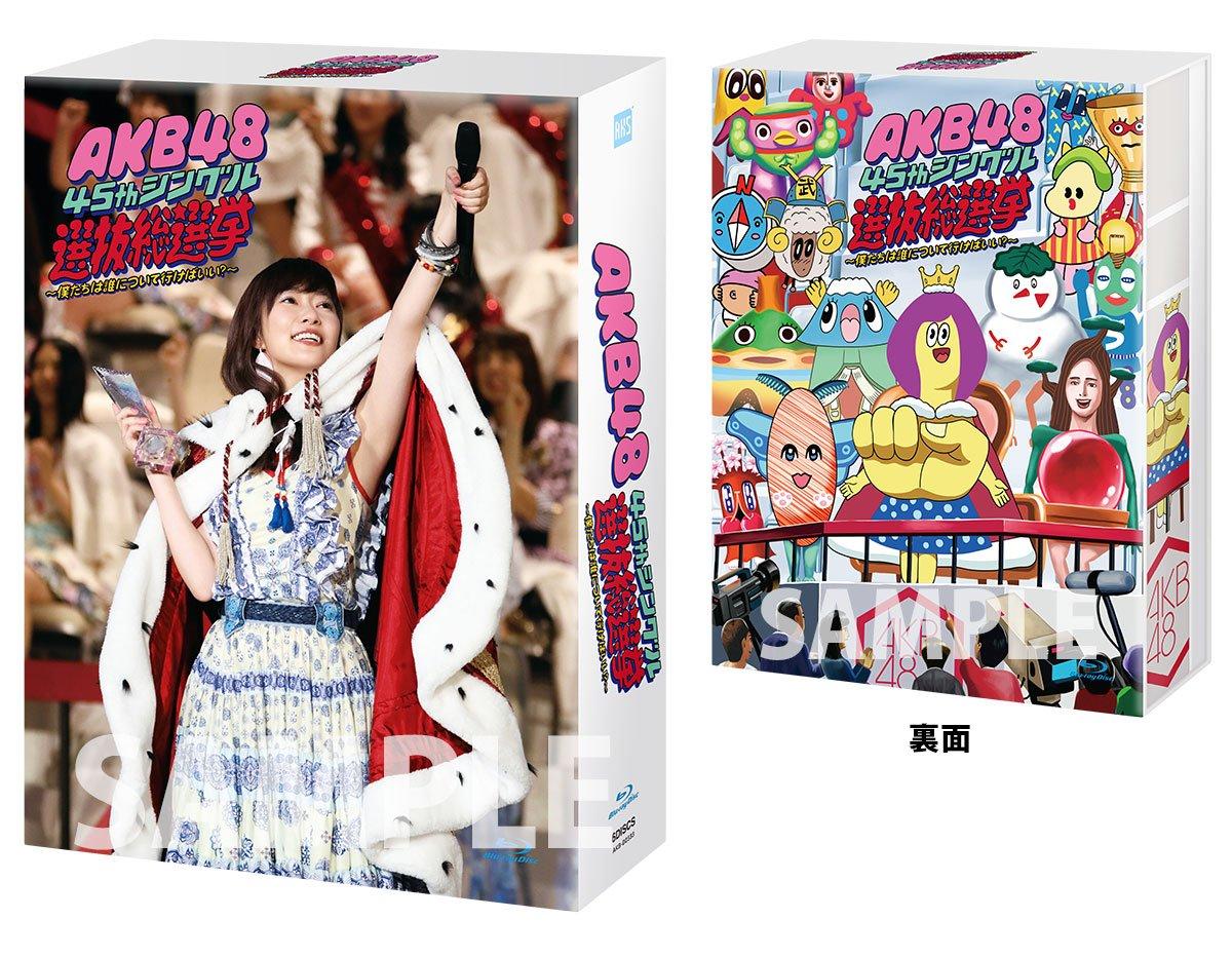 AKB48 45thシングル 選抜総選挙~僕たちは誰について行けばいい~ [Blu-ray] B01JYS4PTU