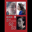 S1 / S2 / S3 無料試し読み版 (デジタル原色美女図鑑)