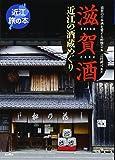 滋賀酒: 近江の酒蔵めぐり (近江旅の本)