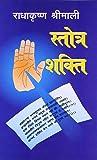 Stotra Shakti