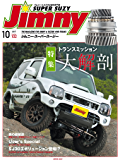 JIMNY SUPER SUZY (ジムニースーパースージー) No.102 [雑誌]