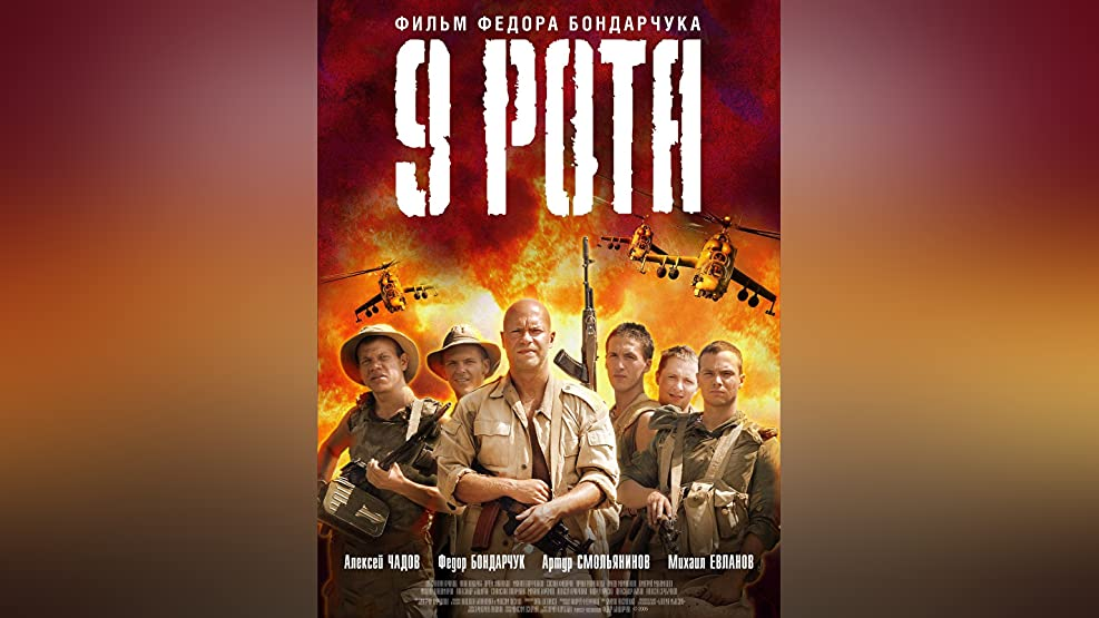 9 troop (Russian Audio)