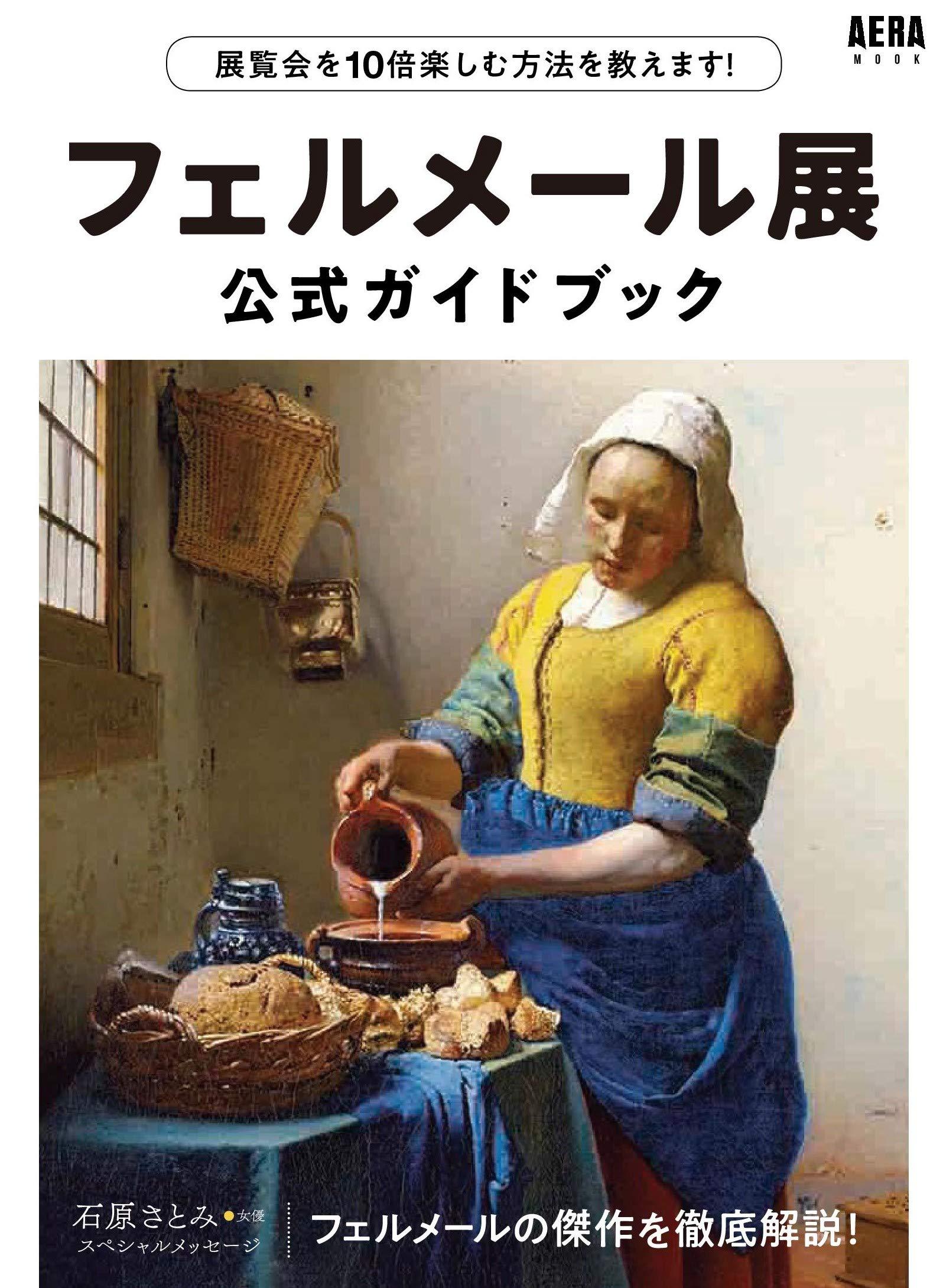 『フェルメール展』公式ガイドブック (AERAムック)