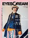 EYESCREAM(アイスクリーム) 2017年04月号