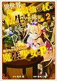 異世界で最強の杖に転生した俺が嫌がる少女をムリヤリ魔法少女にPする!(2) (ガンガンコミックス)