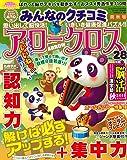 みんなのクチコミアロークロス Vol.28 (ずっしりたっぷり点つなぎ増刊)