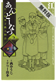 あんどーなつ 江戸和菓子職人物語(2)【期間限定 無料お試し版】 (ビッグコミックス)