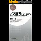 メタ思考トレーニング 発想力が飛躍的にアップする34問 PHPビジネス新書