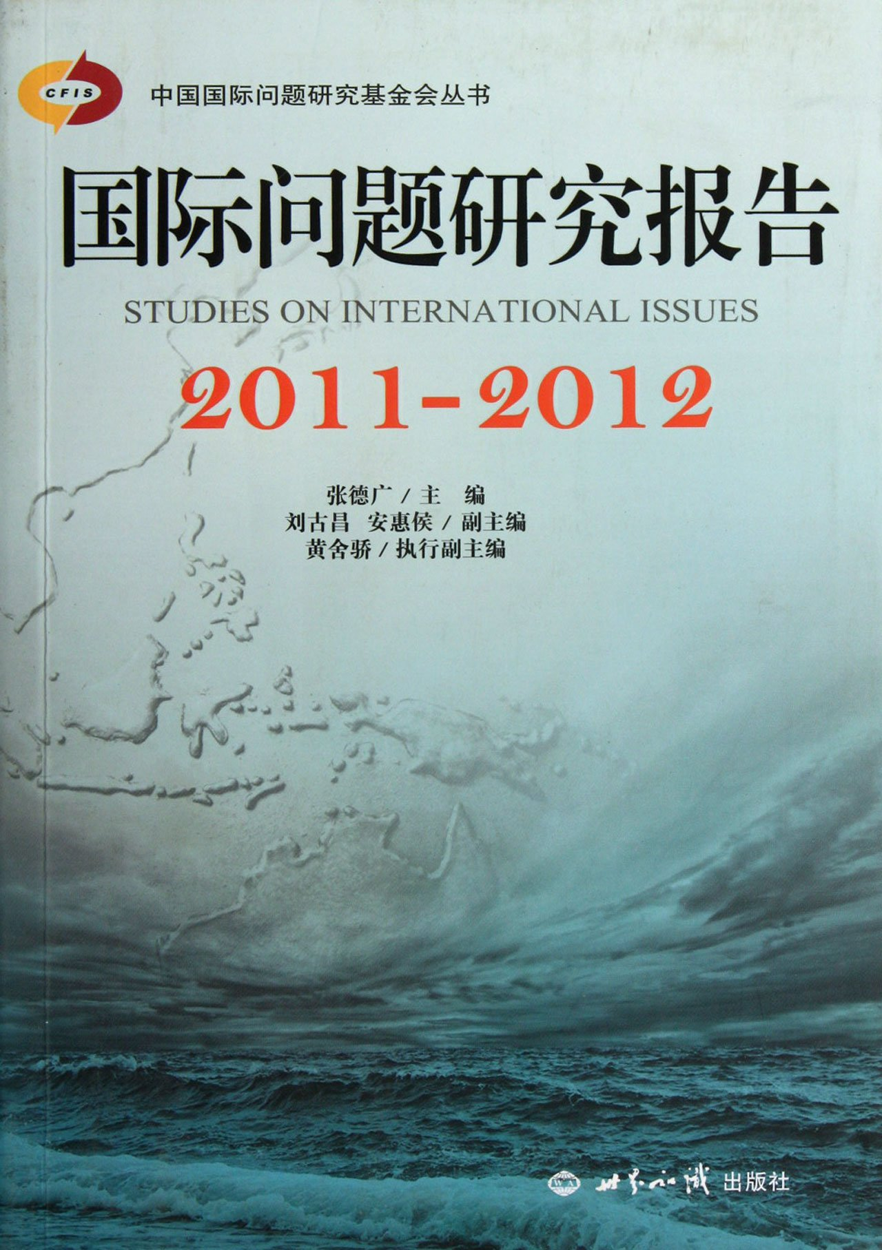 2011-2012-Research Report of International Issues (Chinese Edition) pdf epub