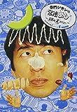 寺門ジモンの常連めし~奇跡の裏メニュー~season2 メニュー4 [DVD]