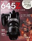 PENTAX 645Z —新たなるプロフェッショナルスタンダードの世界— (コマーシャル・フォト・シリーズ)