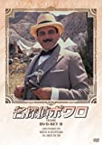 名探偵ポワロ DVD-SET8