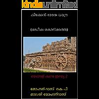 KIZHAKKAN BHAARATHA YAATHRA (India We Saw Book 2) (Malayalam Edition)