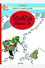 Tintin Tibet Mein : Tintin in Hindi Kindle Edition