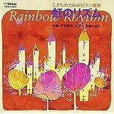 虹のリズム/平吉毅州